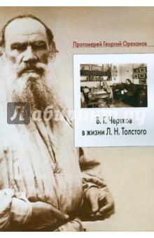 В.Г. Чертков в жизни Л.Н. Толстого