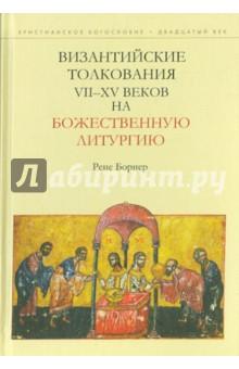 Византийские толкования VII-XV веков на Божественную литургию