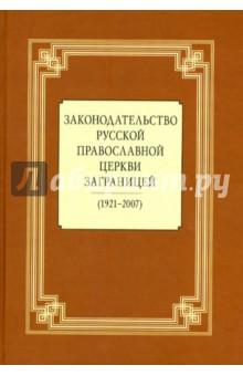 Законодательство Русской Православной Церкви Заграницей (1921-2007)