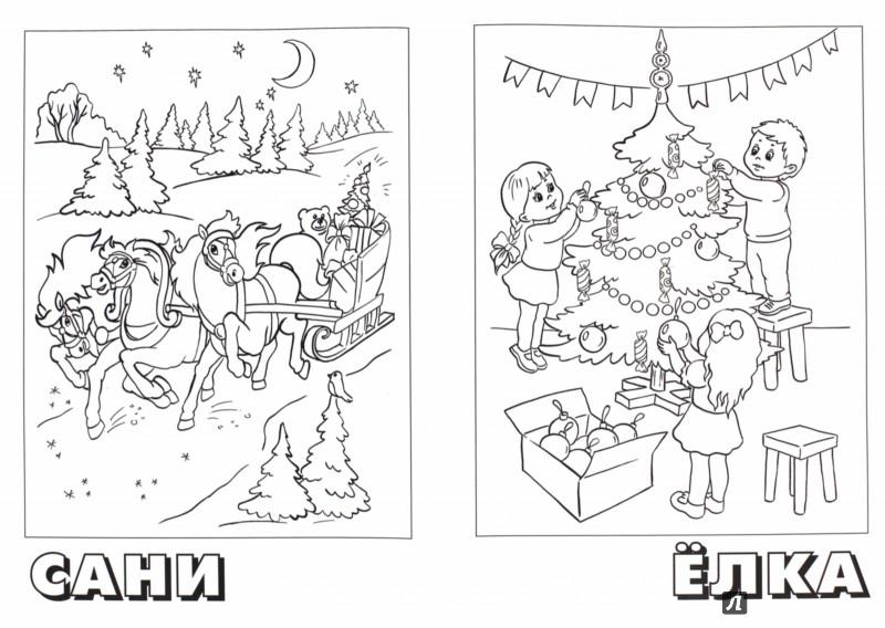 Иллюстрация 1 из 3 для Мои первые раскраски. Времена года. Зима | Лабиринт - книги. Источник: Лабиринт