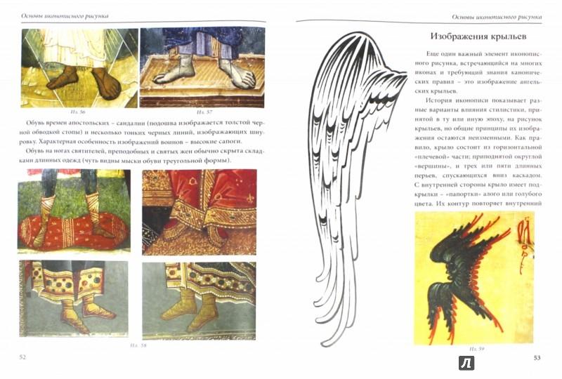 Иллюстрация 1 из 7 для Основы иконописного рисунка. Учебно-методическое издание - Шеко, Сухарев | Лабиринт - книги. Источник: Лабиринт