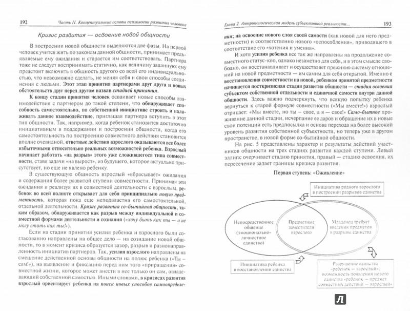 Иллюстрация 1 из 10 для Психология развития человека. Развитие субъективной реальности в онтогенезе. Учебное пособие - Исаев, Слободчиков | Лабиринт - книги. Источник: Лабиринт