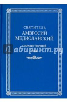 Собрание творений. На латинском и русском языках. Том II