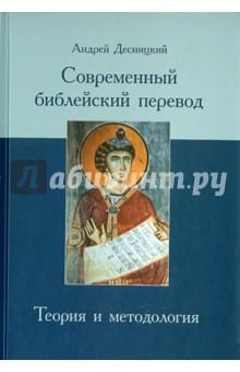 Современный библейский перевод. Теория и методология