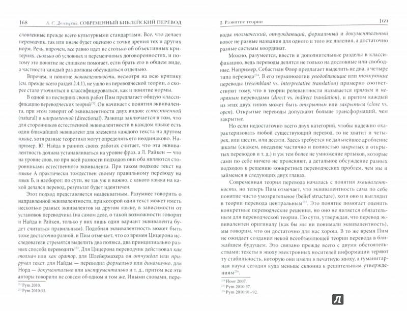 Иллюстрация 1 из 11 для Современный библейский перевод. Теория и методология - Андрей Десницкий | Лабиринт - книги. Источник: Лабиринт