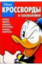 цена Сборник кроссвордов и головоломок №7 (Микки Маус) онлайн в 2017 году