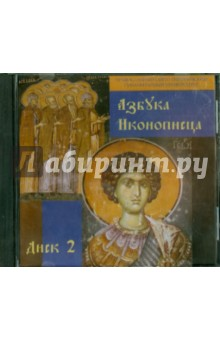 Азбука иконописца вып2 (CD).
