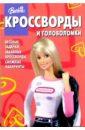 Фото - Сборник кроссвордов и головоломок №8 (Барби) сборник кроссвордов и головоломок 3 барби