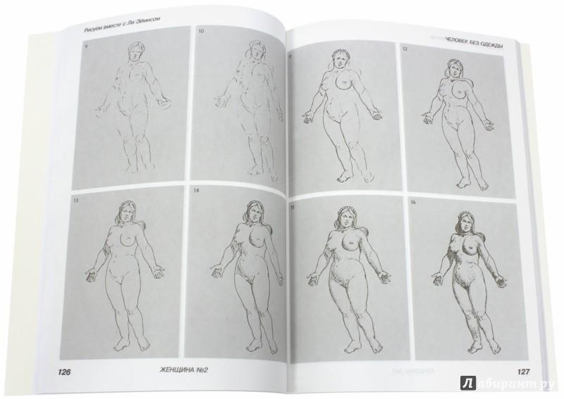 Иллюстрация 1 из 14 для Пошаговый метод рисования Ли Эймиса - Ли Эймис | Лабиринт - книги. Источник: Лабиринт