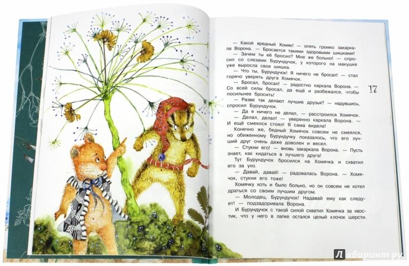 Иллюстрация 1 из 27 для Истории с хвостиком - Анна Юдина | Лабиринт - книги. Источник: Лабиринт