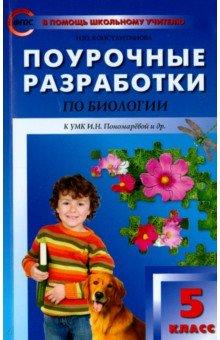Биология. 5 класс. Поурочные разработки к УМК И. Н. Пономаревой и др. ФГОС
