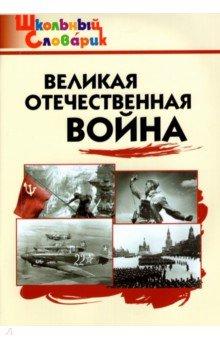 Великая Отечественная война. ФГОС