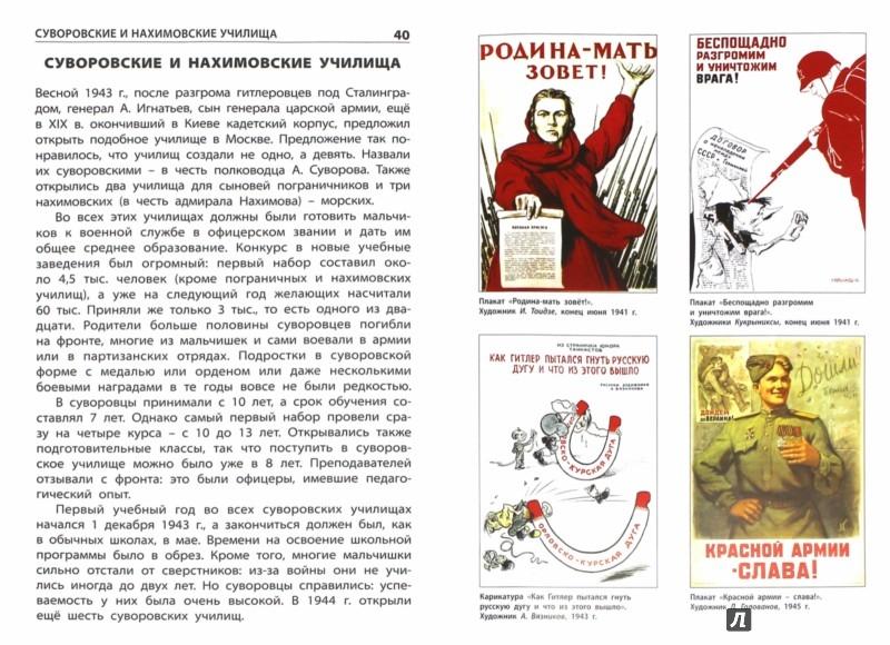 Иллюстрация 1 из 33 для Великая Отечественная война. ФГОС | Лабиринт - книги. Источник: Лабиринт
