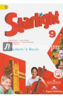 Английский язык. 9 класс. Учебник. ФГОС английский язык 9 класс учебник вертикаль фгос cd