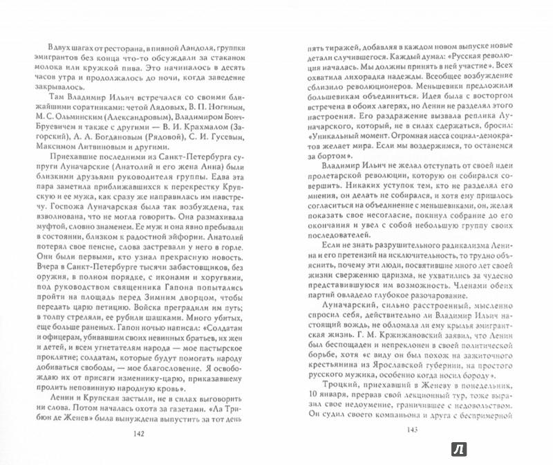 Иллюстрация 1 из 20 для Ленин. Путь к власти - Павел Мурузи | Лабиринт - книги. Источник: Лабиринт