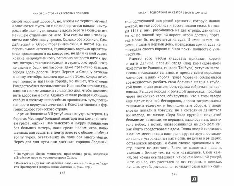 Иллюстрация 1 из 7 для История крестовых походов - Жак Эрс | Лабиринт - книги. Источник: Лабиринт