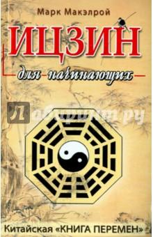 Ицзин для начинающих йонге мингьюр ринпоче радостная мудрость принятие перемен и обретение свободы