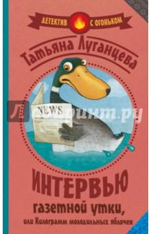 Интервью газетной утки, или Килограмм молодильных яблок