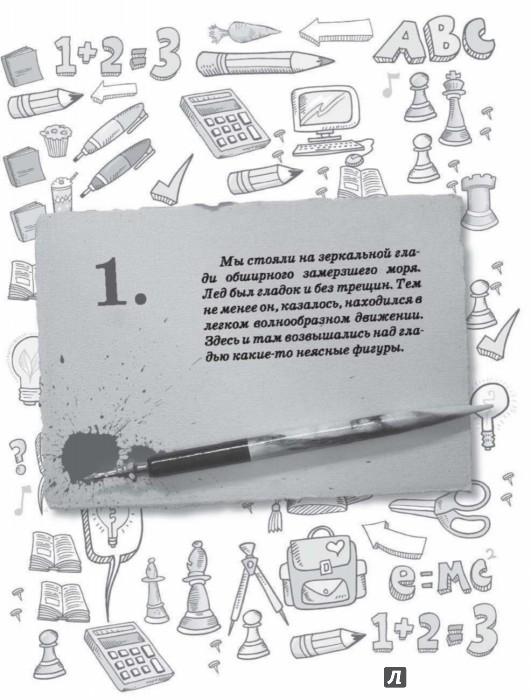 Иллюстрация 1 из 24 для Математика на каждом шагу - Яков Перельман | Лабиринт - книги. Источник: Лабиринт