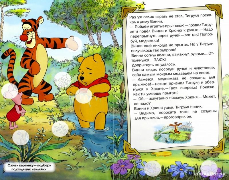Иллюстрация 1 из 36 для Винни и его друзья. Развивающая книжка-малышка с наклейками (№1435) | Лабиринт - книги. Источник: Лабиринт