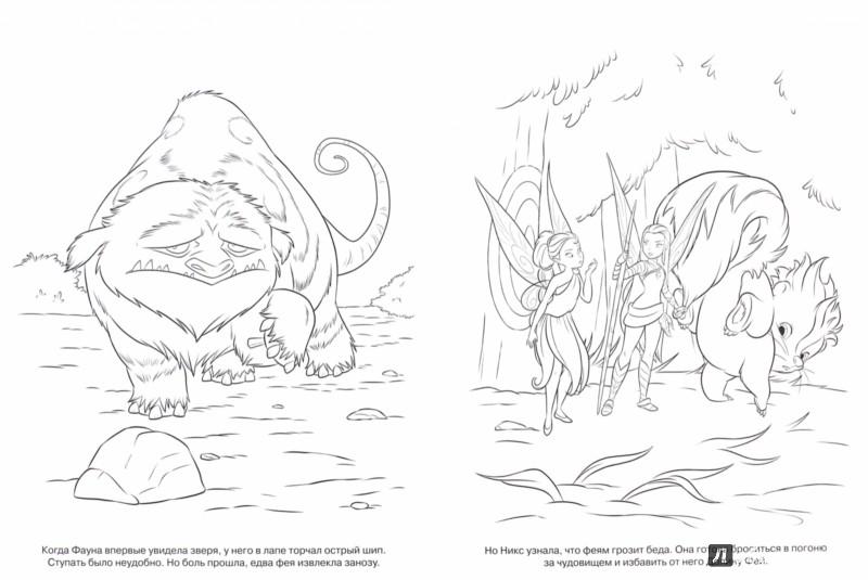 Иллюстрация 1 из 9 для Волшебная раскраска. Феи и легенда о Чудовище (№14211) | Лабиринт - книги. Источник: Лабиринт