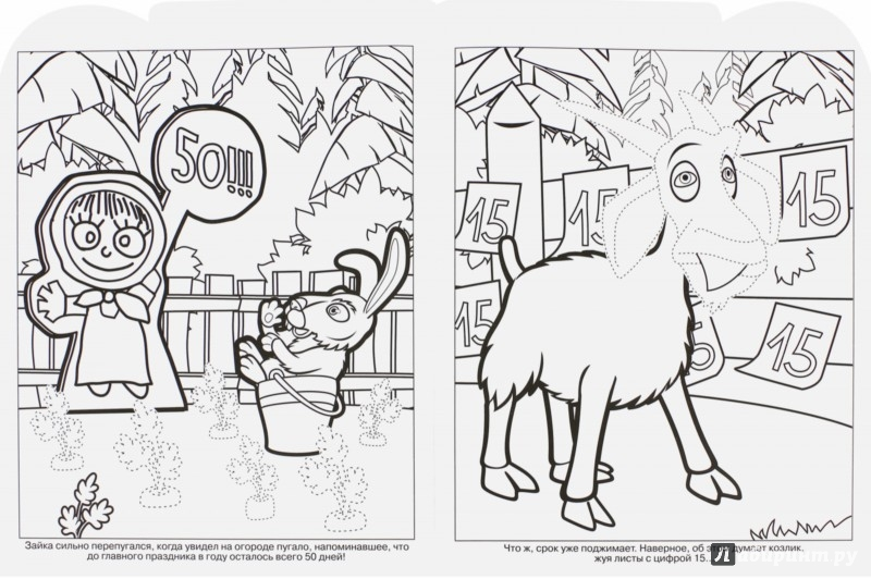 Иллюстрация 1 из 12 для Умная раскраска. Маша и Медведь (№14172) | Лабиринт - книги. Источник: Лабиринт