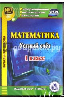 Математика. 1 класс. Устный счет. ФГОС (CDрс)