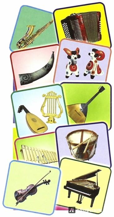 Иллюстрация 1 из 16 для Комплект плакатов. Музыкальные инструменты. ФГОС ДО | Лабиринт - книги. Источник: Лабиринт