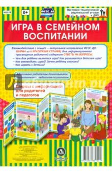 Игра в семейном воспитании. Ширмы с информацией для родителей и педагогов. ФГОС ДО