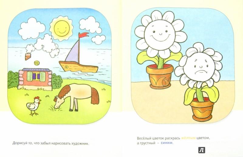 Иллюстрация 1 из 43 для Задания для малышей 3-4 лет - Марина Султанова | Лабиринт - книги. Источник: Лабиринт