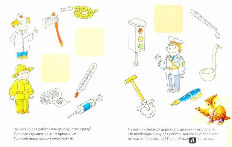 Иллюстрация 1 из 28 для Весёлые минутки с Совенком | Лабиринт - книги. Источник: Лабиринт