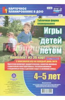 Игры детей летом. 4-5 лет. Табличная форма планирования. ФГОС ДО традиционные игры в детском саду
