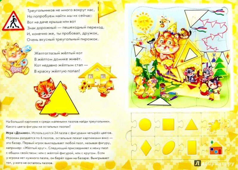 Иллюстрация 1 из 9 для Цвета и формы (подарочная) - Геннадий Меламед | Лабиринт - книги. Источник: Лабиринт