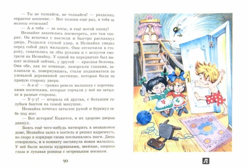 Иллюстрация 1 из 31 для Приключения Незнайки и его друзей - Николай Носов | Лабиринт - книги. Источник: Лабиринт