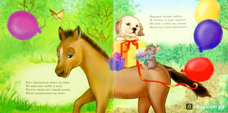 Иллюстрация 1 из 10 для Подарки для мамы - Юлия Каспарова | Лабиринт - книги. Источник: Лабиринт