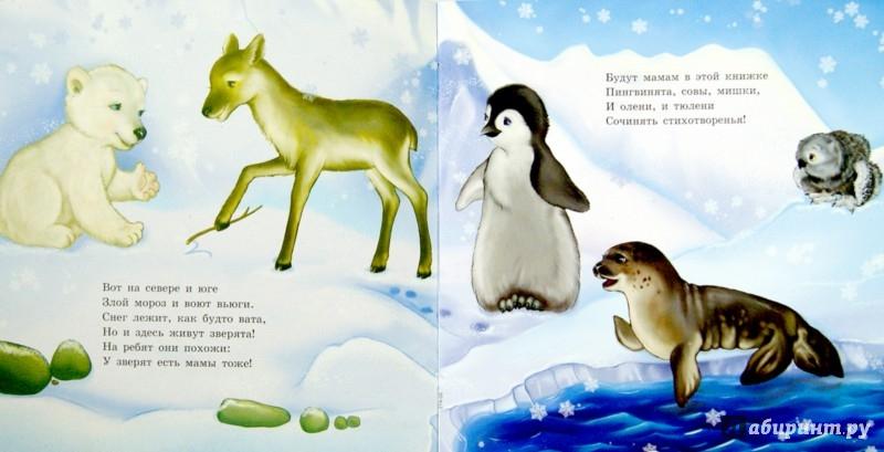 Иллюстрация 1 из 10 для Стихи для мамы - Юлия Каспарова | Лабиринт - книги. Источник: Лабиринт