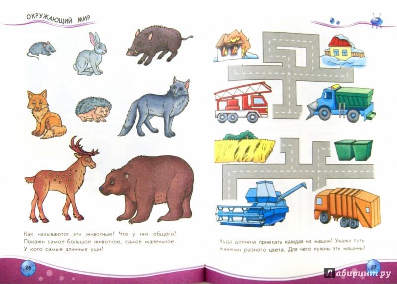 Иллюстрация 1 из 16 для Обучалочка. Сборник развивающих заданий. 4-5 лет | Лабиринт - книги. Источник: Лабиринт
