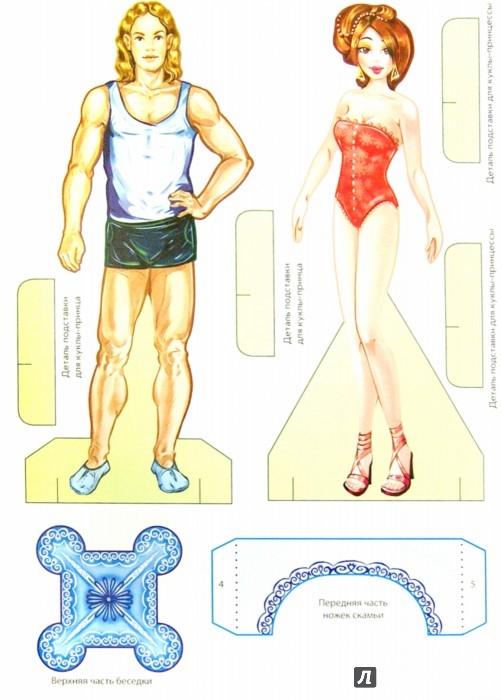 Иллюстрация 1 из 7 для Принц и принцесса | Лабиринт - игрушки. Источник: Лабиринт