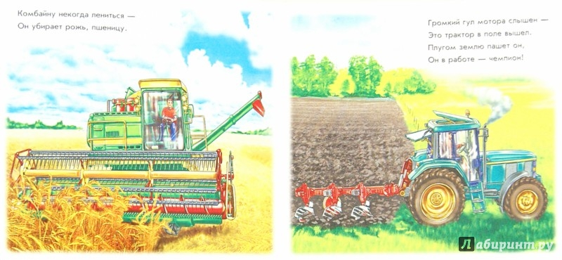 Иллюстрация 1 из 22 для Важные машины - Ирина Солнышко | Лабиринт - книги. Источник: Лабиринт