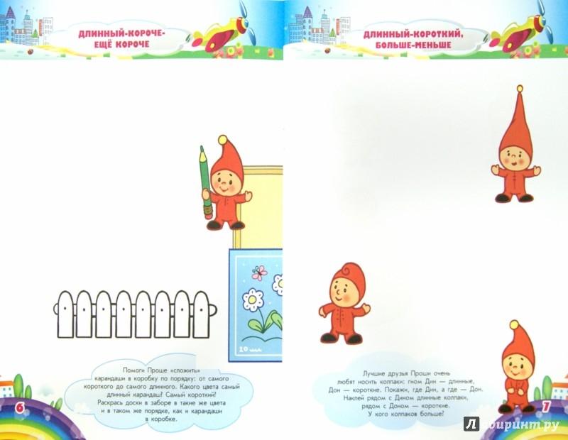Иллюстрация 1 из 8 для Думаем и сравниваем - Наталия Полулях | Лабиринт - книги. Источник: Лабиринт