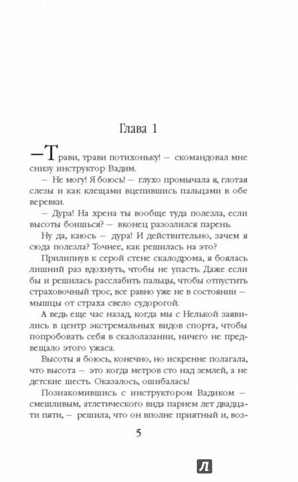 Иллюстрация 1 из 27 для Ведомая огнем - Ольга Гусейнова | Лабиринт - книги. Источник: Лабиринт