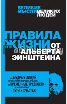 книги эксмо правила жизни от альберта эйнштейна Правила жизни от Альберта Эйнштейна