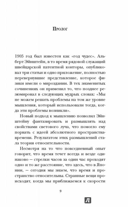 Иллюстрация 1 из 27 для Правила жизни от Альберта Эйнштейна - Аллан Перси | Лабиринт - книги. Источник: Лабиринт