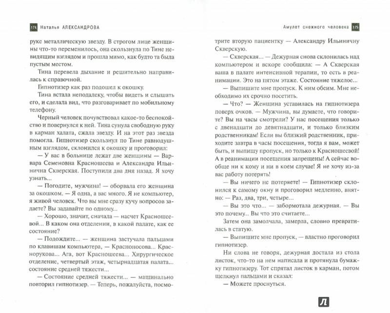 Иллюстрация 1 из 6 для Амулет снежного человека - Наталья Александрова | Лабиринт - книги. Источник: Лабиринт