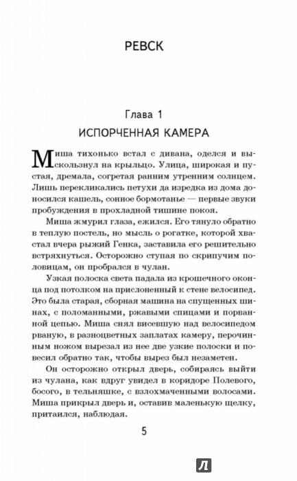Иллюстрация 1 из 43 для Кортик - Анатолий Рыбаков | Лабиринт - книги. Источник: Лабиринт