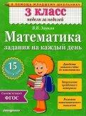 Математика. 3 класс. Задания на каждый день. ФГОС