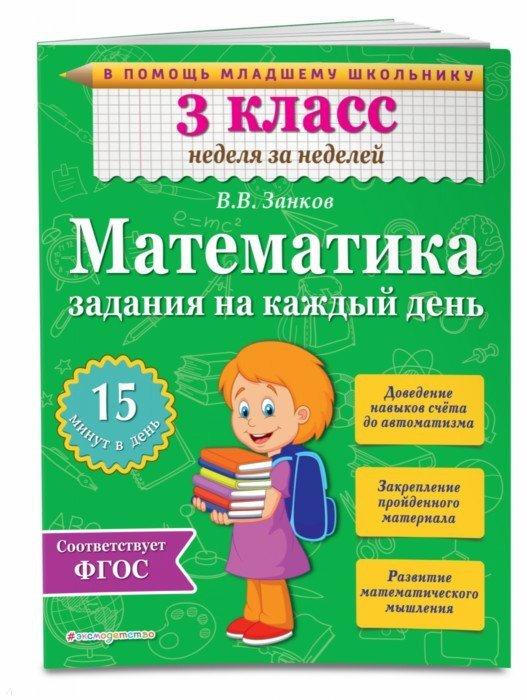 Иллюстрация 1 из 9 для Математика. 3 класс. Задания на каждый день. ФГОС - Владимир Занков   Лабиринт - книги. Источник: Лабиринт