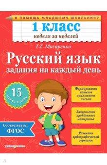 Русский язык. 1 класс. Задания на каждый день. ФГОС