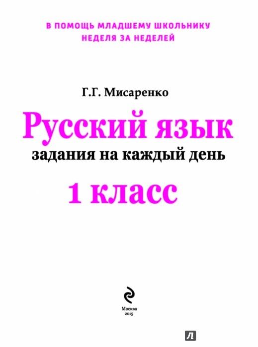 Иллюстрация 1 из 14 для Русский язык. 1 класс. Задания на каждый день. ФГОС - Галина Мисаренко | Лабиринт - книги. Источник: Лабиринт