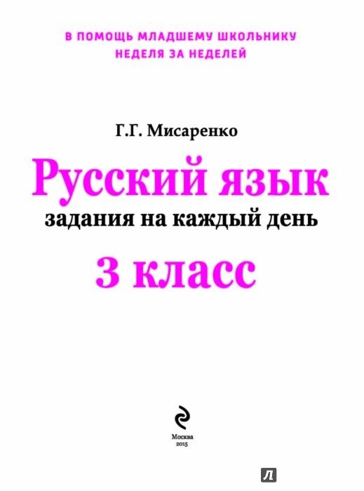 Иллюстрация 1 из 5 для Русский язык. 3 класс. Задания на каждый день. ФГОС - Галина Мисаренко | Лабиринт - книги. Источник: Лабиринт